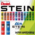 New Pentel Ain Stein Mechanical Pencil Lead 0.5 C275 14 types Limited