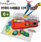 Faber-Castell Connector Water Color Paint 12-Colors 24-Colors