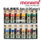 MONAMI Oil Magic Ink Permanent Marker Bottle Type 12 Color Set