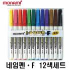 MONAMI namepen F Oil-based Medium Marker 12 Color Set